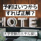 【大学受験のホテル探し】予約はいつからすれば正解?