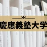 【慶應義塾大学】受験におすすめのホテル41選とホテル選びのコツ