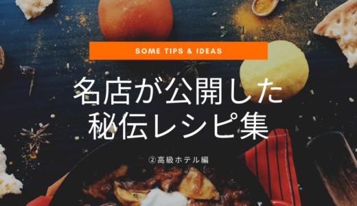 名店が公開した秘伝レシピ集【②高級ホテル編】