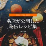 名店が公開した秘伝レシピ集【①有名店編】