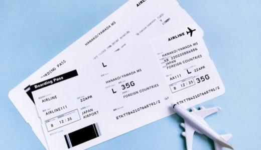大学受験の飛行機に「格安航空券」をおすすめしない理由