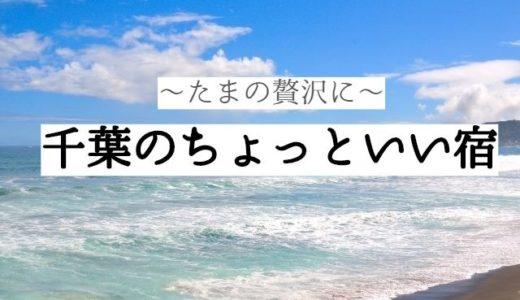 【千葉のちょっといい宿】露天風呂付き客室・貸切露天風呂がある高級旅館18選