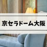 【簡単に選べる】京セラドーム大阪近くのおすすめホテル集