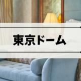 【簡単に選べる】東京ドーム近くのおすすめホテル集!穴場ホテルも