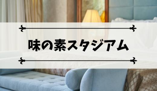 【簡単に選べる】味の素スタジアム近くのおすすめホテル集!穴場あり