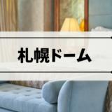 【簡単に選べる】札幌ドーム近くのおすすめホテル集!わかりやすいアクセス方法別