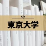 【東大受験ホテルの決定版】駒場・本郷のおすすめは?予約はいつから?