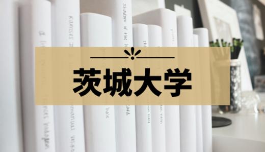 【茨城大学】受験に便利なおすすめホテル集!水戸・日立・阿見キャンパスに近いのは?