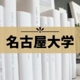 【名古屋大学】受験におすすめのホテル一覧!東山・鶴舞・大幸キャンパス別