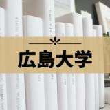 【広島大学】受験におすすめのホテル集!試験会場から近い順に紹介
