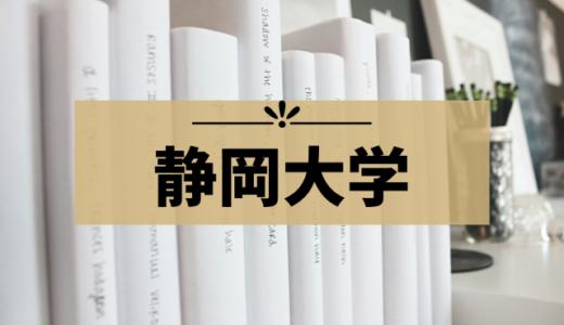 【静岡大学】受験におすすめのホテル!静岡・浜松キャンパス別に紹介