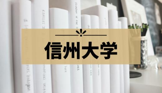 【信州大学】受験におすすめのキャンパス別ホテル集!東京・名古屋会場のホテルも一緒に