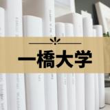 【一橋大学】受験に便利なおすすめホテルは?最寄駅から近い順に紹介!