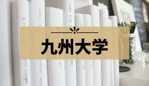 【九州大学】受験のおすすめホテル集!伊都・病院・大橋キャンパスに近いのは?