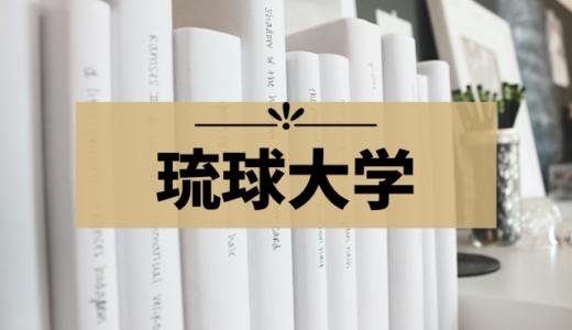 【琉球大学】受験におすすめのホテル一覧!医学部・千原キャンパスに近いのは?