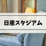 【簡単に選べる】日産スタジアム近くのおすすめホテル集!穴場あり
