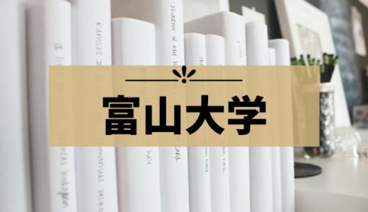 【富山大学】受験におすすめのホテル集!五福・杉谷・高岡キャンパスに近いのは?