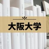 【大阪大学】受験におすすめのホテル!吹田・豊中キャンパスに近いのは?