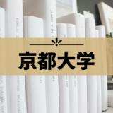アクセスしにくい【京都大学】受験に便利なおすすめホテルはどこ?