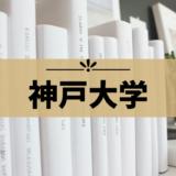 試験会場別でわかりやすい【神戸大学】受験のおすすめホテル