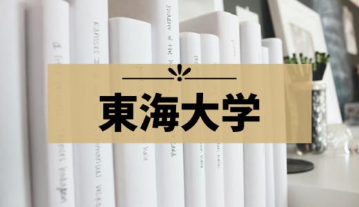 【東海大学】受験に便利なホテル集!湘南や高輪キャンパスに近いのは?