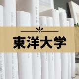 【東洋大学】受験に便利なホテルはここ!白山や川越キャンパスでおすすめは?
