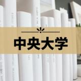 【中央大学】受験におすすめのホテルはここ!「多摩・後楽園キャンパス別」