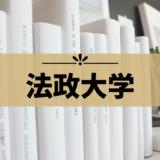 【法政大学】受験に便利なホテル!市ヶ谷でおすすめは?