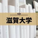 【滋賀大学】受験におすすめのホテル一覧!大津・彦根キャンパスに近くて便利なのは?