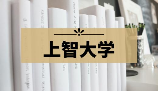 【上智大学】受験におすすめのホテル!歩いて行けるホテルも紹介