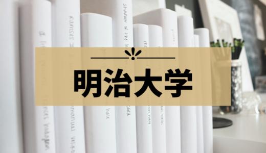 明治大学受験におすすめのホテル【キャンパス別】