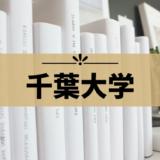 【千葉大学】受験におすすめのホテルをキャンパス別に紹介