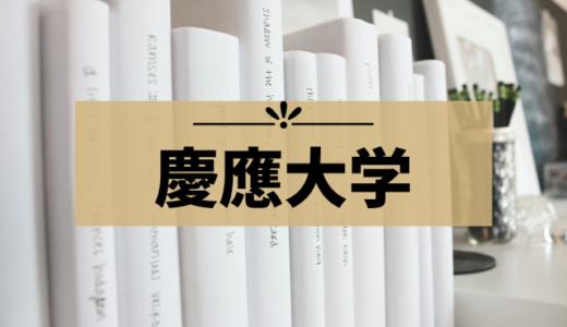 【慶応大学】受験におすすめのホテル41選とホテル選びのコツ