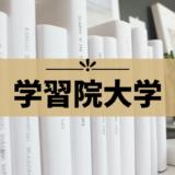 【学習院大学】受験に便利な目白駅近くのホテルBEST6!