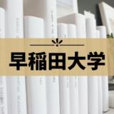 【早稲田大学】受験におすすめのホテルと予約前に知っておきたいこと