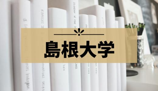 【島根大学】受験におすすめのホテル集!松江キャンパスや医学部キャンパスに近いのは?
