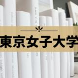 女子1人で泊まっても安心!【東京女子大学】受験におすすめのホテル