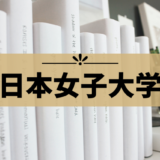 女子1人で泊まっても安心!【日本女子大学】受験におすすめのホテル