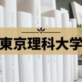【東京理科大学】受験の鉄板ホテルは?キャンパス別のおすすめBest16