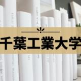 【千葉工業大学】受験に便利なホテル集!津田沼キャンパスに近いのは?
