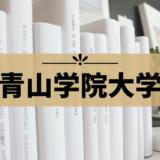 【青山学院大学】受験におすすめのホテルはここ!徒歩で行けるホテルも紹介