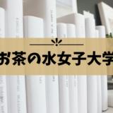 女子1人でも安心!【お茶の水女子大学】受験におすすめのホテル