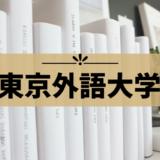 【東京外語大学】受験におすすめのホテル集!「徒歩圏内・駅別」に紹介