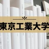 【東工大】受験に便利なおすめホテル集!大岡山・田町キャンパスに近いのは?