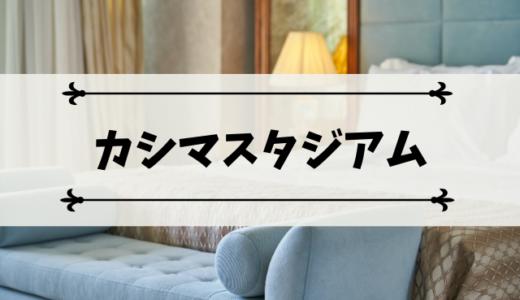 【簡単に選べる】カシマスタジアム近くのおすすめホテル集!