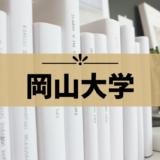 【岡山大学】受験のおすすめホテル一覧!医学部の試験会場は2ヶ所?
