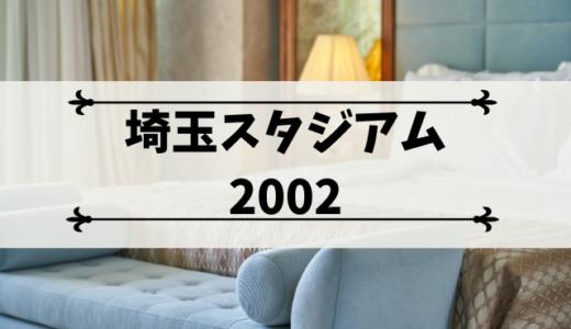 【簡単に選べる】埼玉スタジアム2002近くのおすすめホテル集!穴場ホテルも