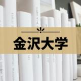 【金沢大学】受験に便利なおすすめホテル集!角間、宝町・鶴間キャンパスに近いのは?