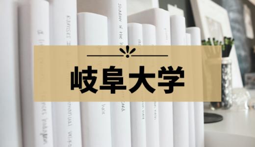 【岐阜大学】受験におすすめのホテル集!バスにすぐ乗れる駅近ホテルを選ぼう
