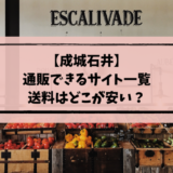 【成城石井】通販できるサイト一覧!送料はどこが安い?